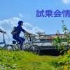TOY-BIKE e-bike試乗会開催決定!!