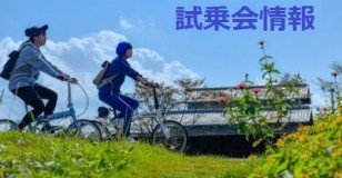 TOY-BIKE ー4月のミニベロ試乗会情報ー