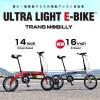 衝撃の軽さ!!ULTRA LIGHT E-BIKE                   取扱開始のお知らせ