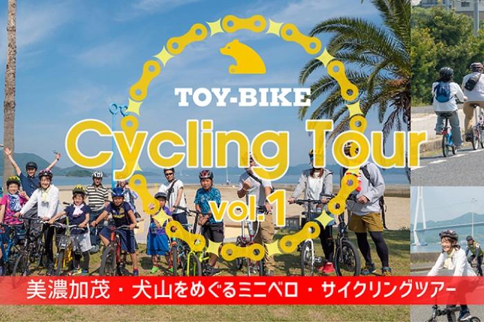 【悪天候の為中止いたします】美濃加茂と犬山をめぐるサイクリングツアー開催!
