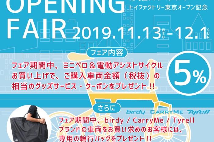 【トイファクトリー東京】オープニングフェア開催!