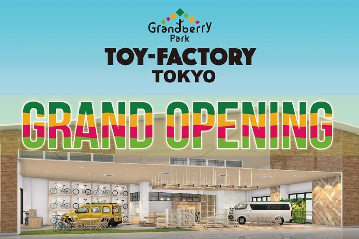 TOY-FACTORY東京 グランベリーパークに11月13日オープン!