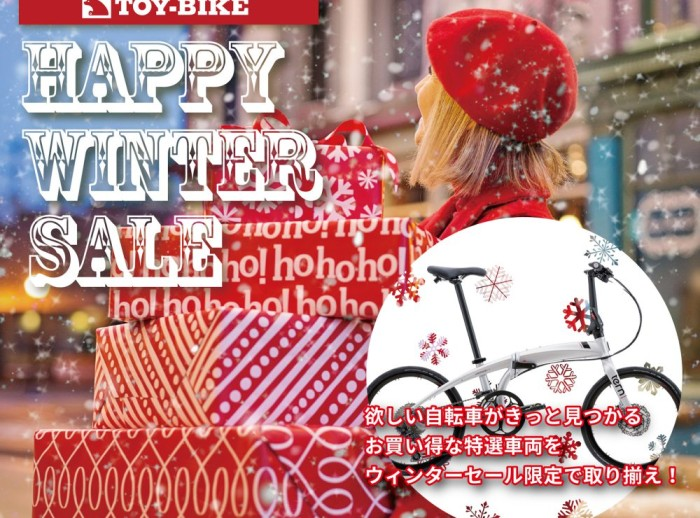 TOY-BIKE ミニベロウィンターセール開催!