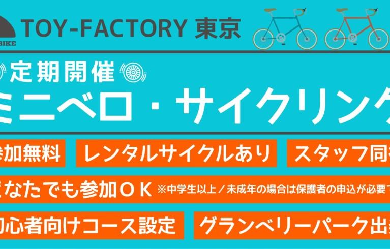 第1回東京店サイクリングイベント開始致します!!