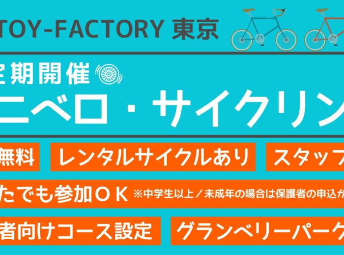 トイファクトリー東京店 のんびりポタリングツアー開催のご案内