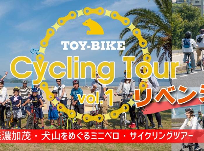 【中止いたします】3度目の正直!!岐阜本社サイクリングツアー in 美濃加茂・犬山