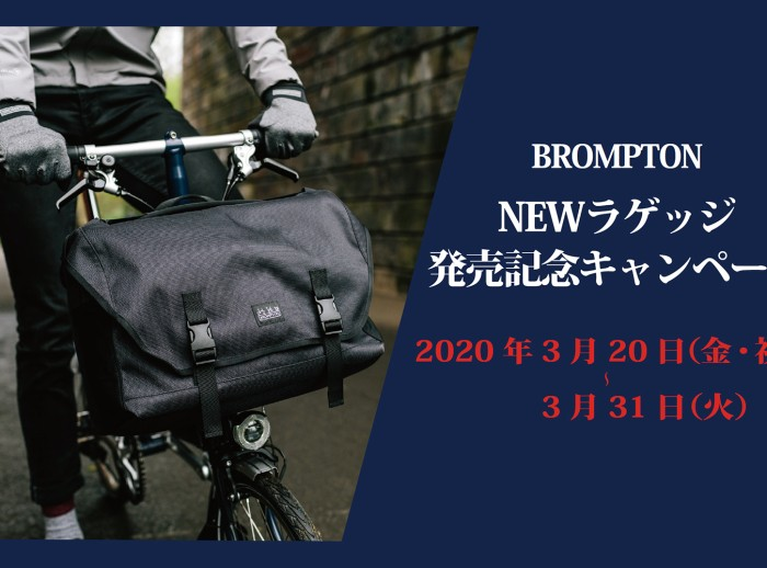 【BROMPTON】NEWバゲッジ発売記念キャンペーン開催!