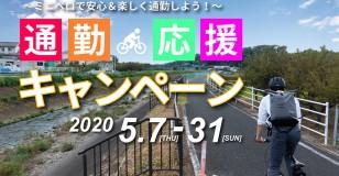 TOY-BIKE「通勤応援キャンペーン」開催のお知らせ