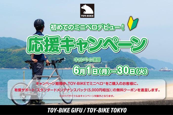 TOY-BIKE応援キャンペーン開催のお知らせ