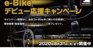快適な次世代自転車[E-Bike]デビューをしてみませんか?