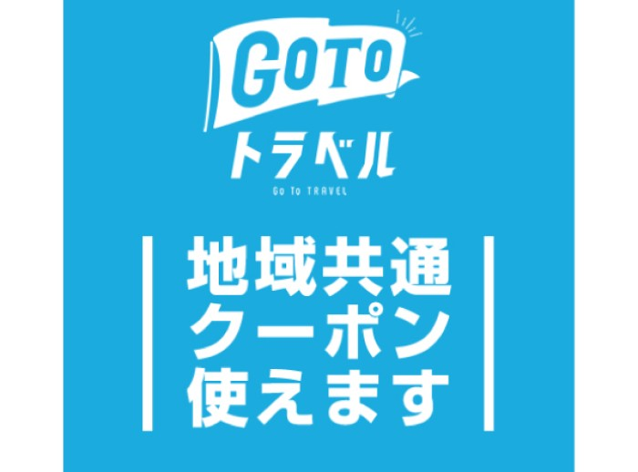 トイファクトリーでGoTo地域共通クーポンが使えます。