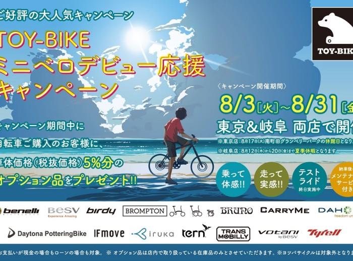 【TOY-BIKE ミニベロデビュー応援キャンペーン】