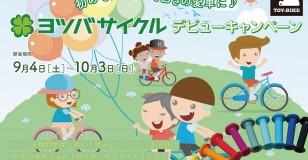 [初めてからとっておきの愛車に♪ヨツバサイクルデビューキャンペーン!]開催!!