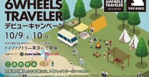 6WHEELS TRAVELERデビューキャンペーン開催のお知らせ
